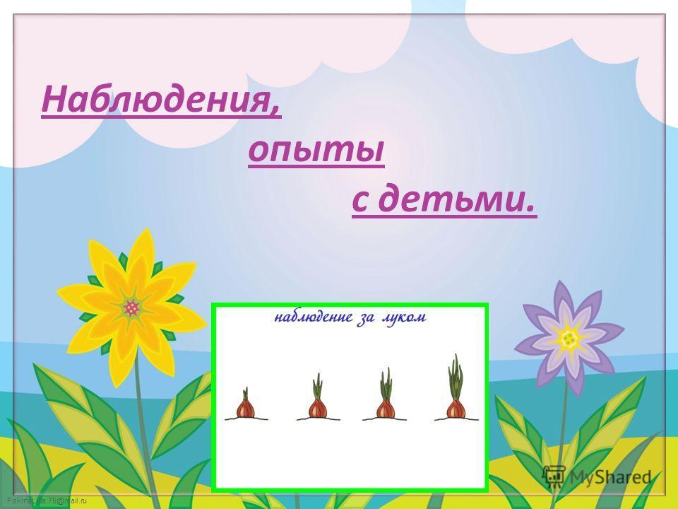 FokinaLida.75@mail.ru Наблюдения, опыты с детьми.