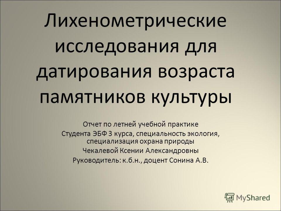 Презентация на тему Лихенометрические исследования для  1 Лихенометрические исследования для датирования возраста памятников культуры Отчет по летней учебной практике Студента ЭБФ 3 курса