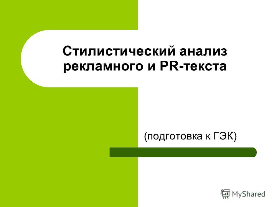 Стилистический анализ рекламного и PR-текста (подготовка к ГЭК)
