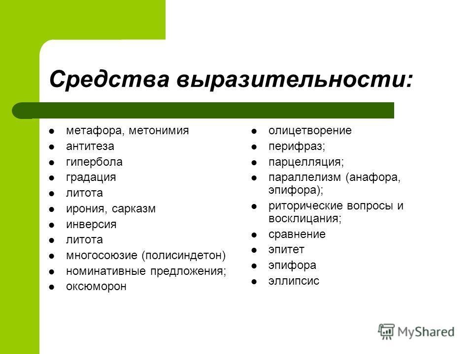 Средства выразительности: метафора, метонимия антитеза гипербола градация литота ирония, сарказм инверсия литота многосоюзие (полисиндетон) номинативные предложения; оксюморон олицетворение перифраз; парцелляция; параллелизм (анафора, эпифора); ритор