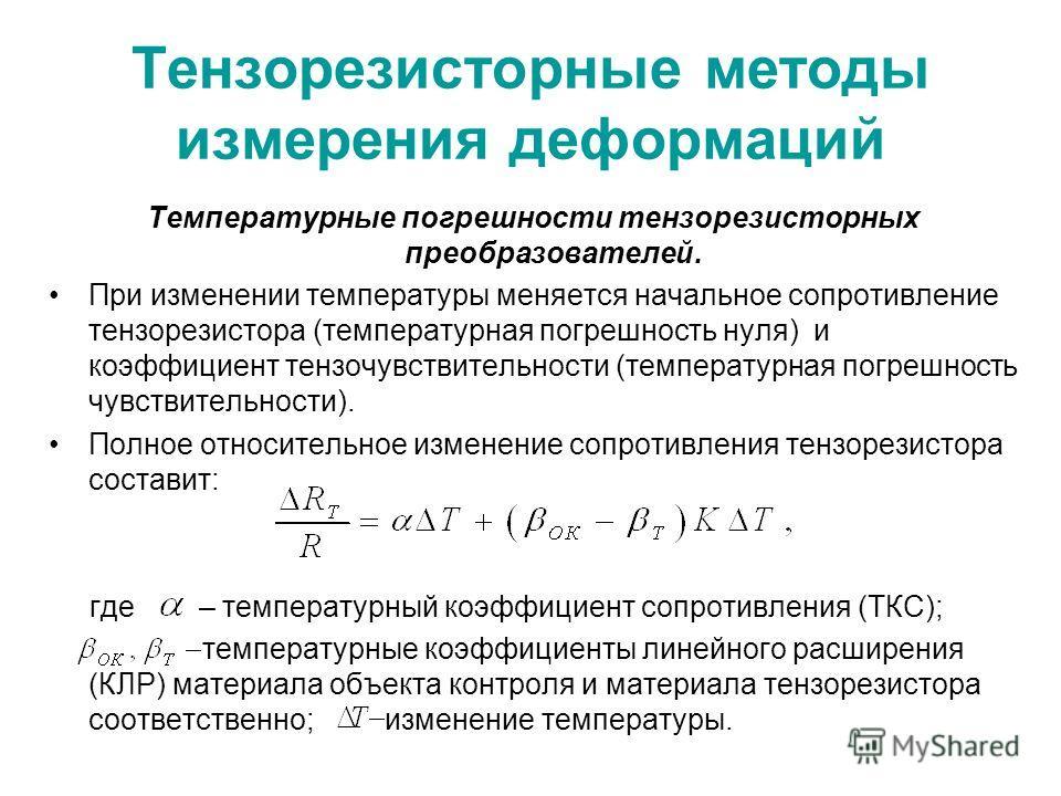 Тензорезисторные методы измерения деформаций Температурные погрешности тензорезисторных преобразователей. При изменении температуры меняется начальное сопротивление тензорезистора (температурная погрешность нуля) и коэффициент тензочувствительности (