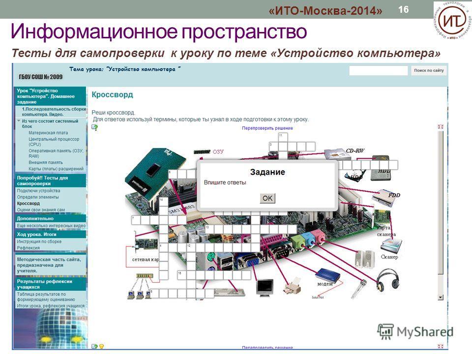 16 Тесты для самопроверки к уроку по теме «Устройство компьютера» Информационное пространство «ИТО-Москва-2014»