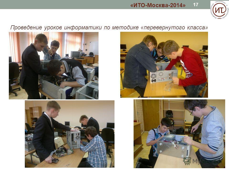 17 Проведение уроков информатики по методике «перевернутого класса» «ИТО-Москва-2014»