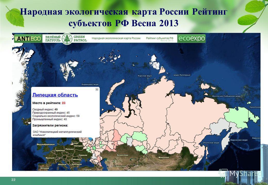 22 Народная экологическая карта России Рейтинг субъектов РФ Весна 2013