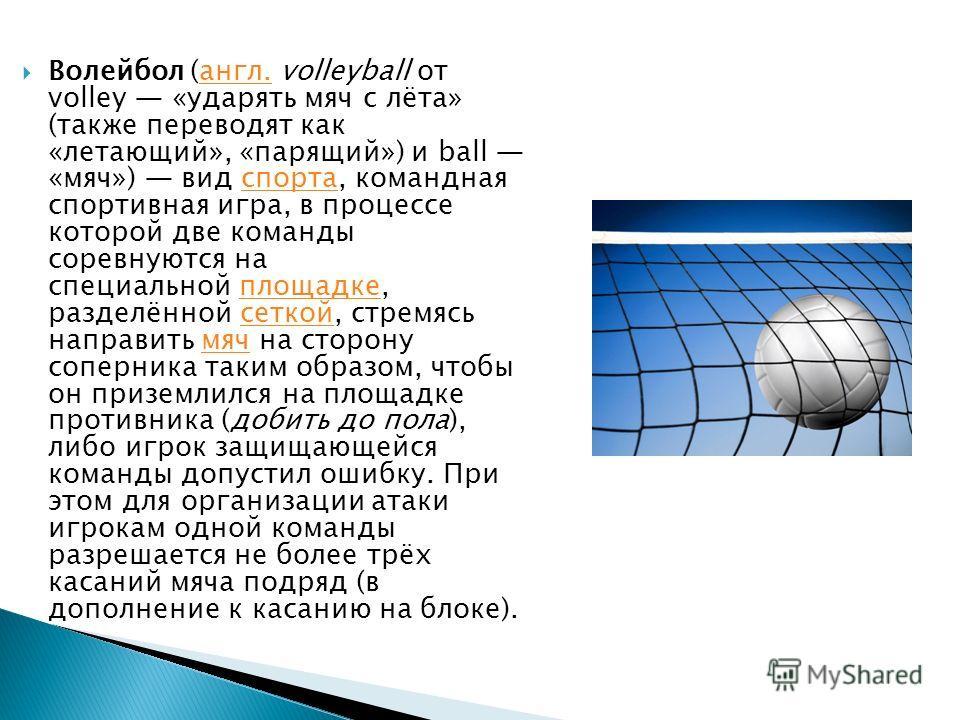 Волейбол (англ. volleyball от