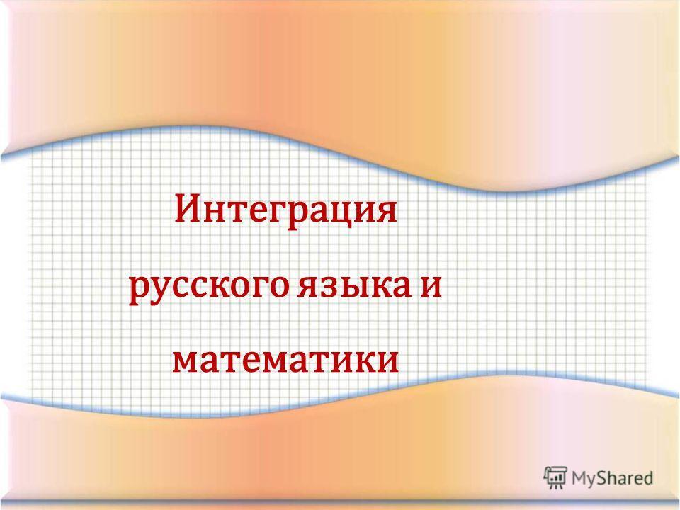 Интеграция русского языка и математики