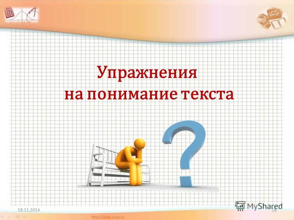 Упражнения на понимание текста 18.11.201418
