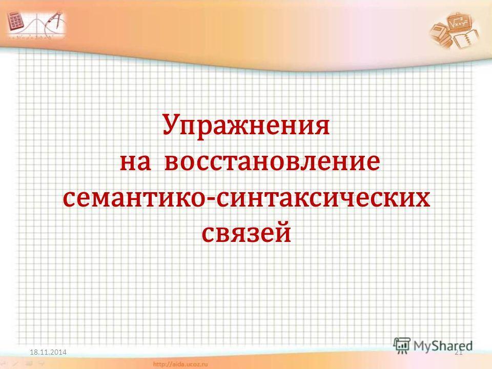 Упражнения на восстановление семантико-синтаксических связей 18.11.201421