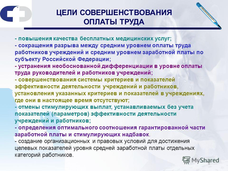 ЦЕЛИ СОВЕРШЕНСТВОВАНИЯ ОПЛАТЫ ТРУДА - повышения качества бесплатных медицинских услуг; - сокращения разрыва между средним уровнем оплаты труда работников учреждений и средним уровнем заработной платы по субъекту Российской Федерации; - устранения нео