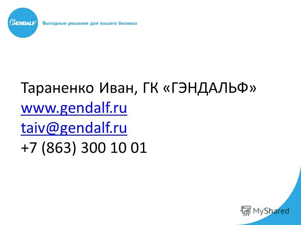 Тараненко Иван, ГК «ГЭНДАЛЬФ» www.gendalf.ru taiv@gendalf.ru +7 (863) 300 10 01 www.gendalf.ru taiv@gendalf.ru