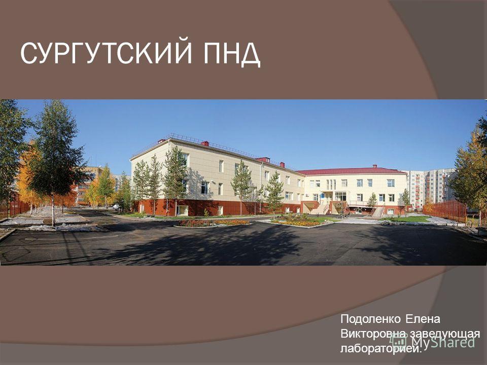 СУРГУТСКИЙ ПНД Подоленко Елена Викторовна заведующая лабораторией.