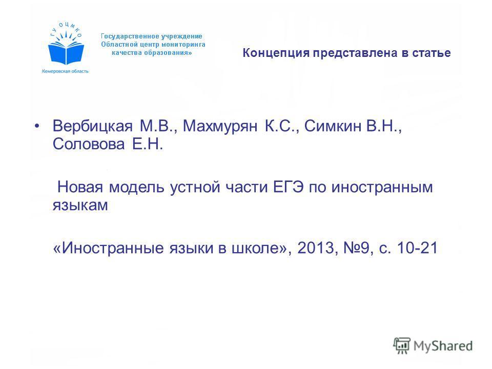 Концепция представлена в статье Вербицкая М.В., Махмурян К.С., Симкин В.Н., Соловова Е.Н. Новая модель устной части ЕГЭ по иностранным языкам «Иностранные языки в школе», 2013, 9, с. 10-21