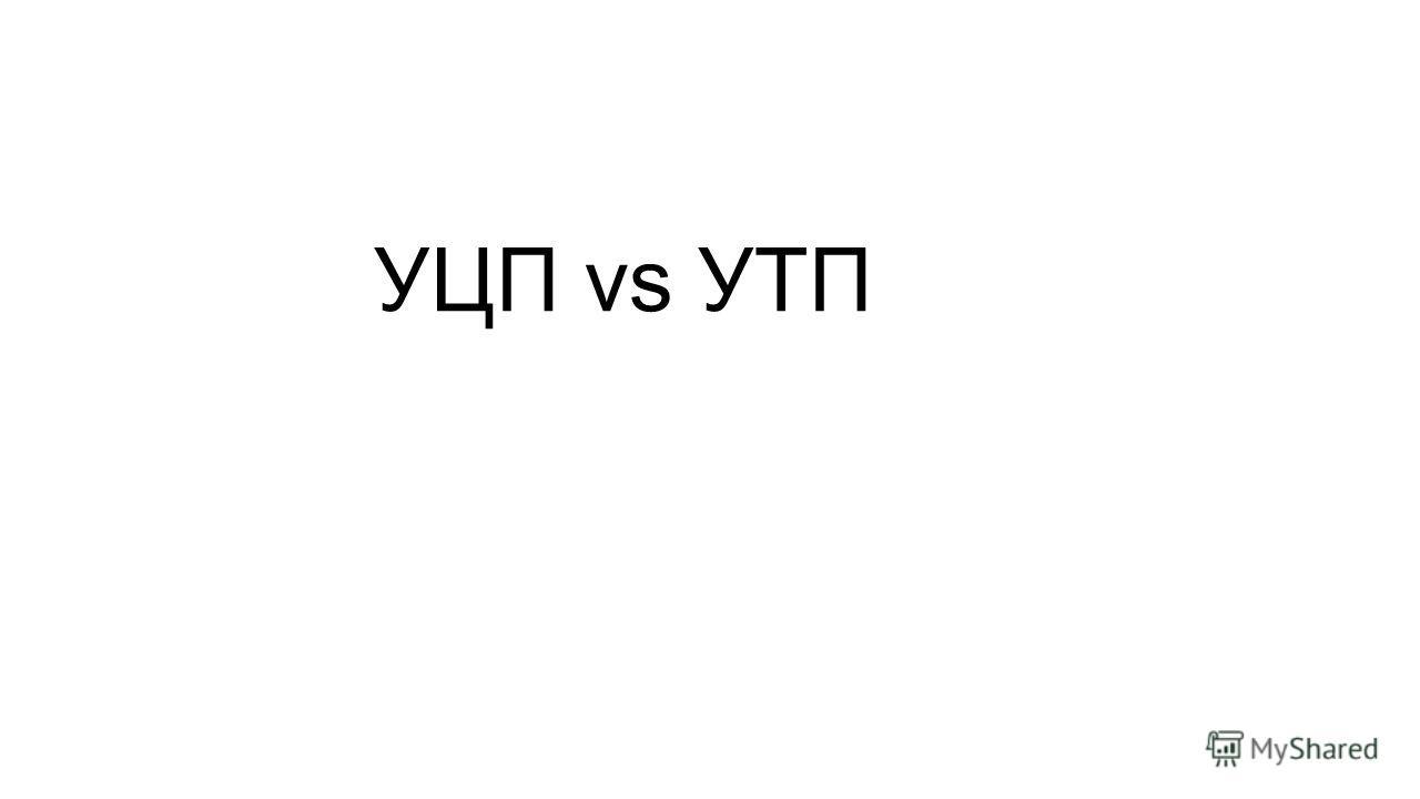 УЦП vs УТП