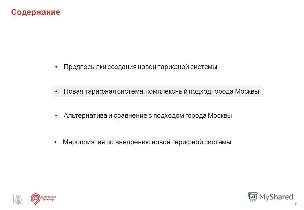 Содержание 7 Новая тарифная система: комплексный подход города Москвы Альтернатива и сравнение с подходом города Москвы Предпосылки создания новой тарифной системы Мероприятия по внедрению новой тарифной системы