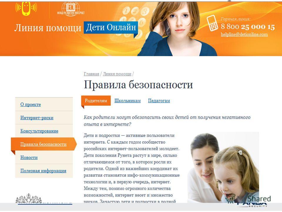 www.detionline.ru 23
