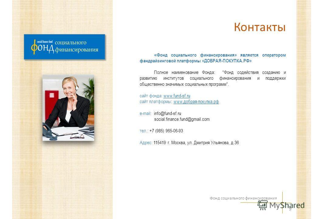 Контакты « Фонд социального финансирования» является оператором фандрайзинговой платформы «ДОБРАЯ-ПОКУПКА.РФ» Полное наименование Фонда: