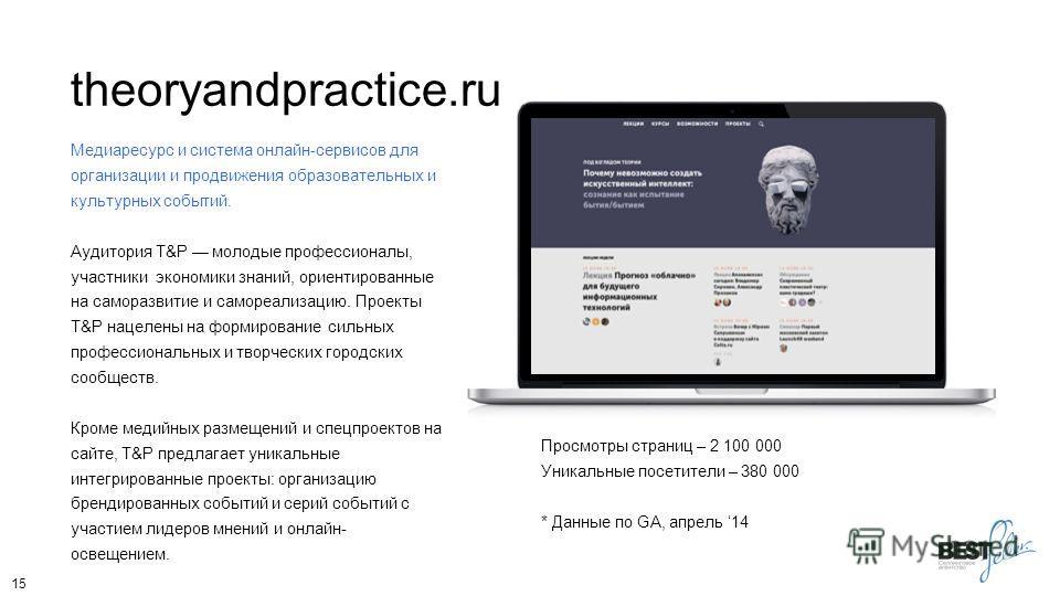 theoryandpractice.ru Медиаресурс и система онлайн-сервисов для организации и продвижения образовательных и культурных событий. Аудитория T&P молодые профессионалы, участники экономики знаний, ориентированные на саморазвитие и самореализацию. Проекты