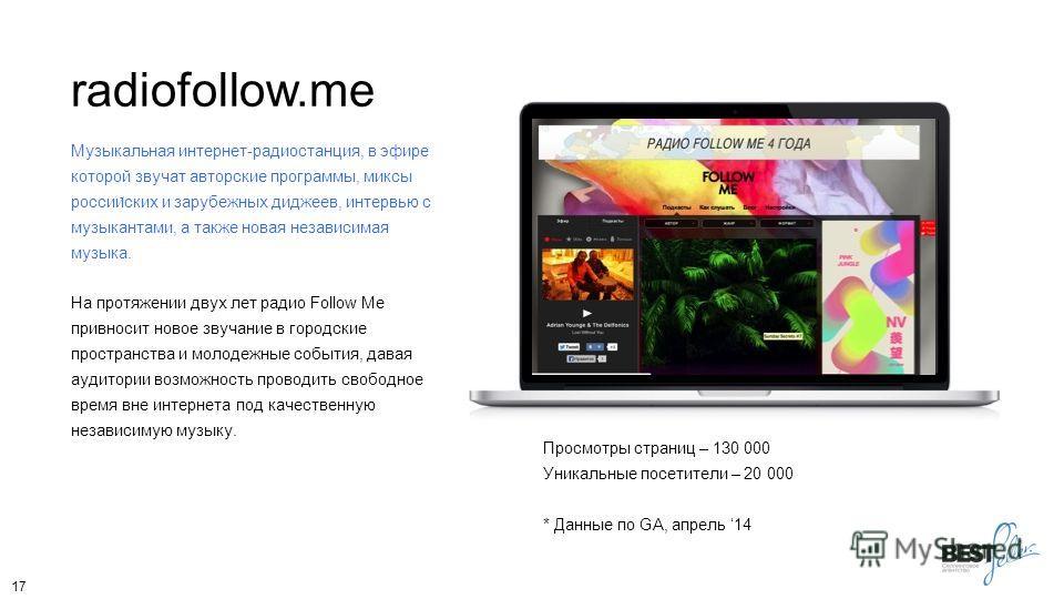 radiofollow.me Музыкальная интернет-радиостанция, в эфире которой звучат авторские программы, миксы россии ̆ ских и зарубежных диджеев, интервью с музыкантами, а также новая независимая музыка. На протяжении двух лет радио Follow Me привносит новое з
