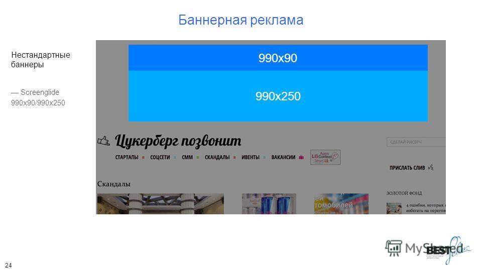 Баннерная реклама 24 Нестандартные баннеры Screenglide 990 х 90/990 х 250 990x90 990x250