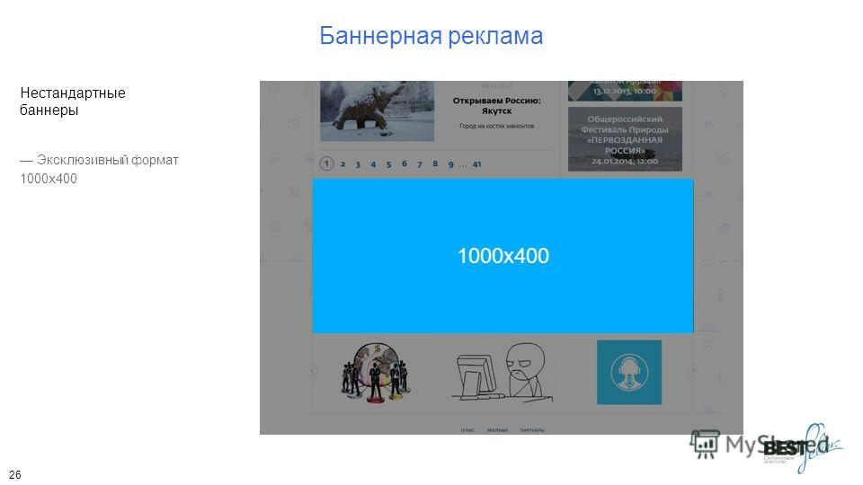 Баннерная реклама 26 1000x400 Нестандартные баннеры Эксклюзивный формат 1000x400