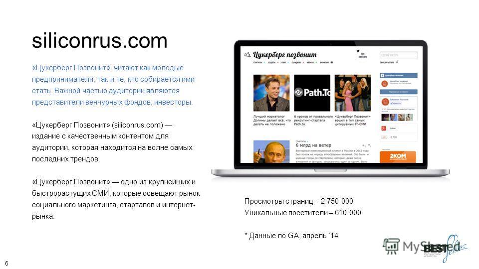 siliconrus.com «Цукерберг Позвонит» читают как молодые предприниматели, так и те, кто собирается ими стать. Важной частью аудитории являются представители венчурных фондов, инвесторы. «Цукерберг Позвонит» (siliconrus.com) издание с качественным конте