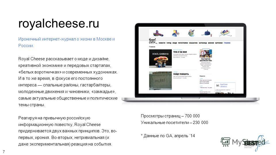 royalcheese.ru Ироничный интернет-журнал о жизни в Москве и России. Royal Cheese рассказывает о моде и диза ̆ не, креативной экономике и передовых стартапах, «белых воротничках» и современных художниках. И в то же время, в фокусе его постоянного инте