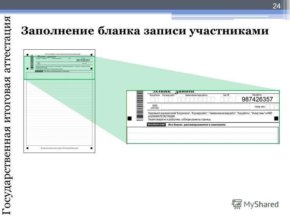 Заполнение бланка записи участниками Государственная итоговая аттестация 24