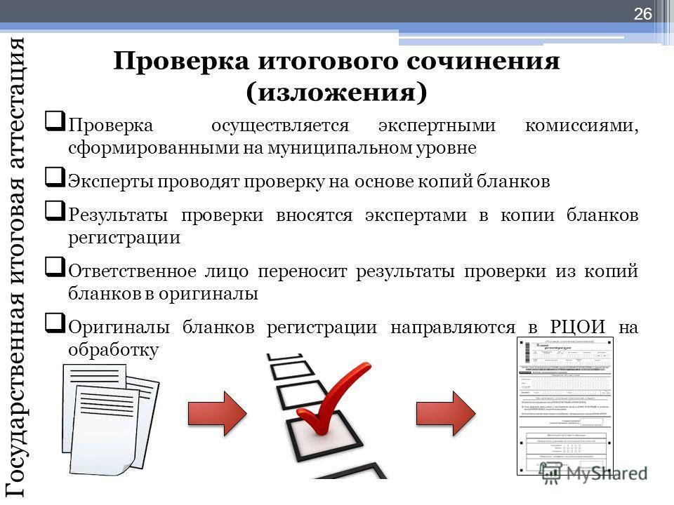 Проверка итогового сочинения (изложения) Проверка осуществляется экспертными комиссиями, сформированными на муниципальном уровне Эксперты проводят проверку на основе копий бланков Результаты проверки вносятся экспертами в копии бланков регистрации От