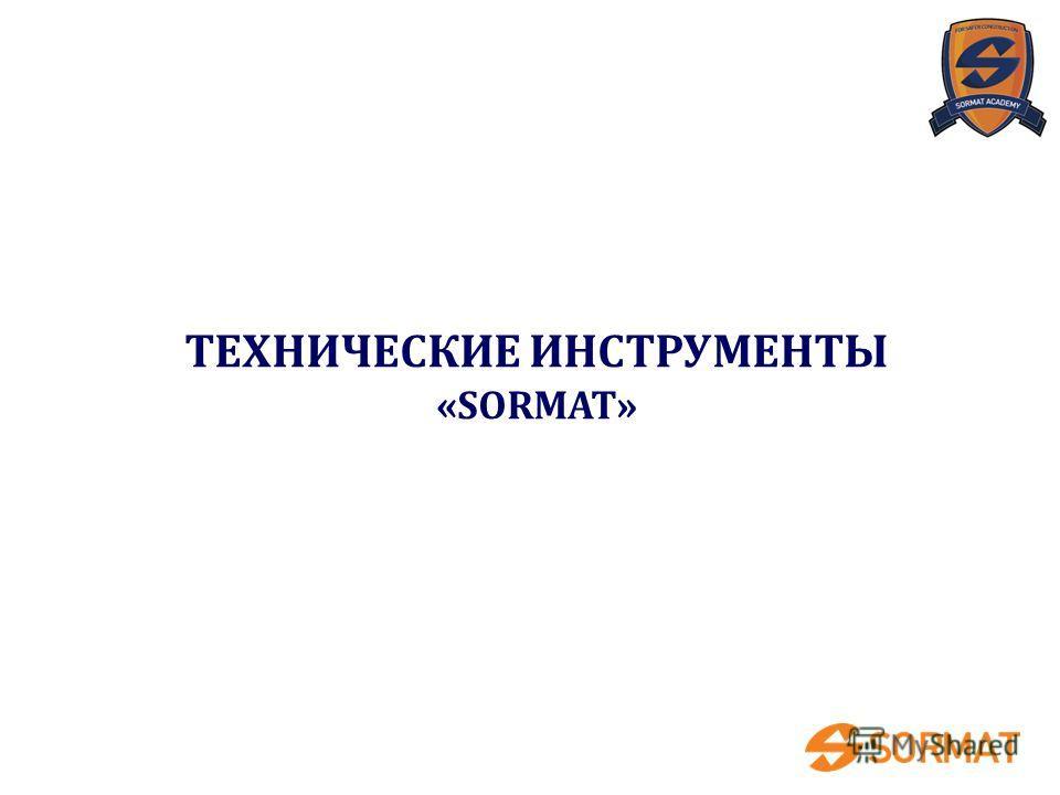 ТЕХНИЧЕСКИЕ ИНСТРУМЕНТЫ «SORMAT»