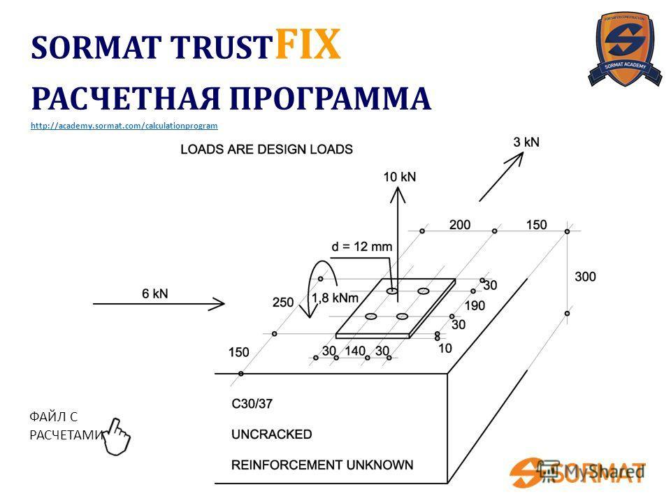 SORMAT TRUST FIX РАСЧЕТНАЯ ПРОГРАММА http://academy.sormat.com/calculationprogram ФАЙЛ С РАСЧЕТАМИ