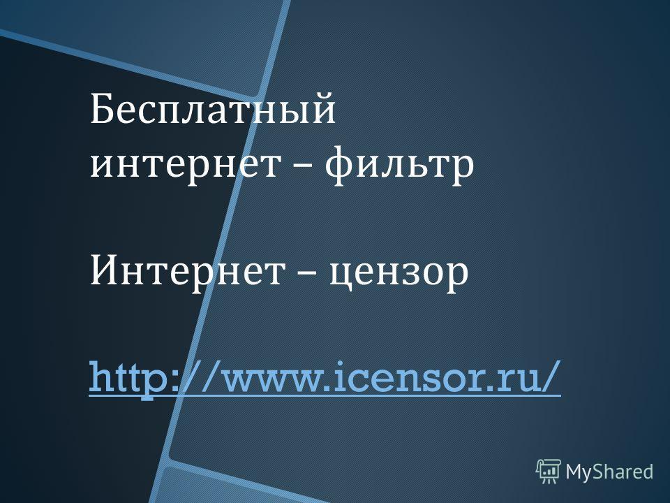 Бесплатный интернет – фильтр Интернет – цензор http://www.icensor.ru/