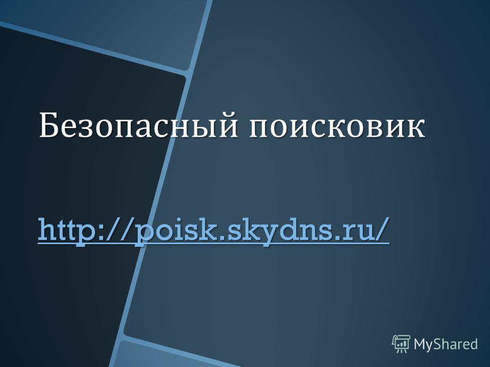Безопасный поисковик http://poisk.skydns.ru/