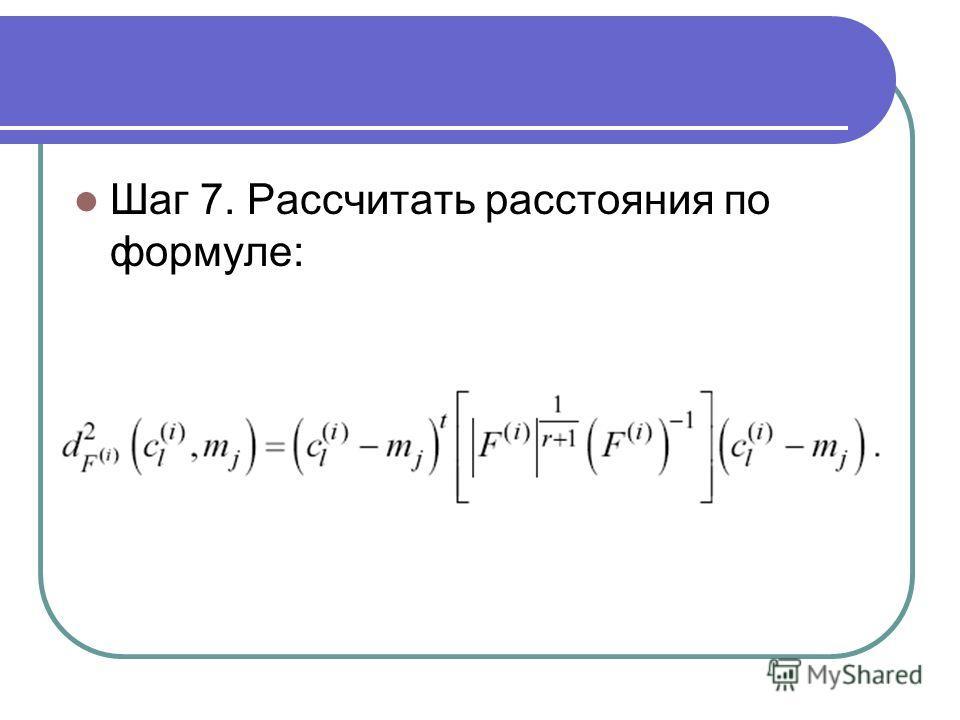 Шаг 7. Рассчитать расстояния по формуле: