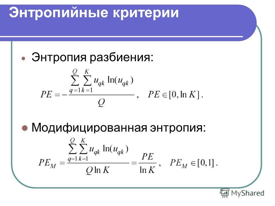 Энтропийные критерии Энтропия разбиения: Модифицированная энтропия: