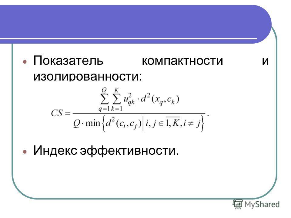 Показатель компактности и изолированности: Индекс эффективности.