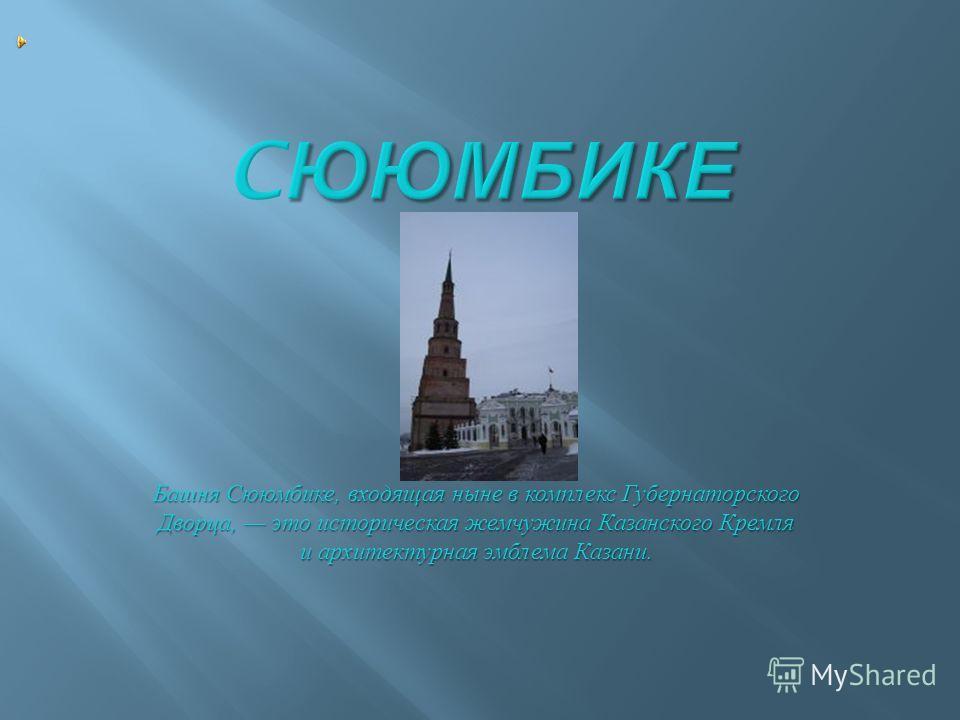 Башня Сююмбике, входящая ныне в комплекс Губернаторского Дворца, это историческая жемчужина Казанского Кремля и архитектурная эмблема Казани.