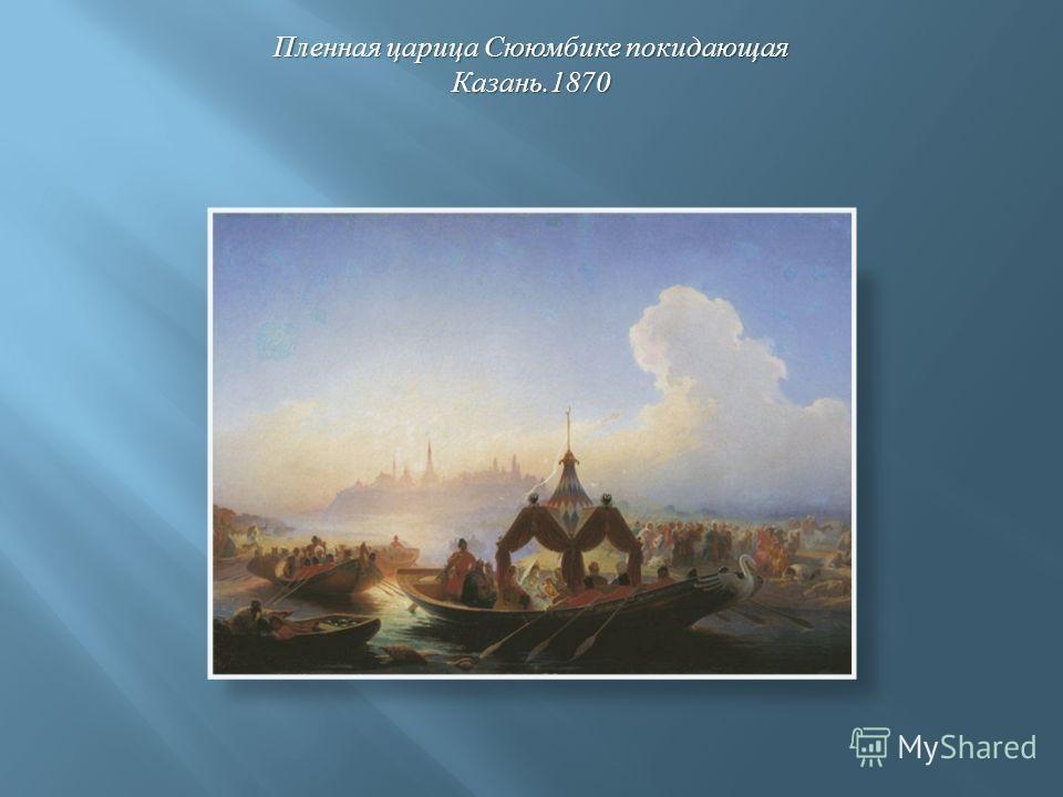 Пленная царица Сююмбике покидающая Казань.1870