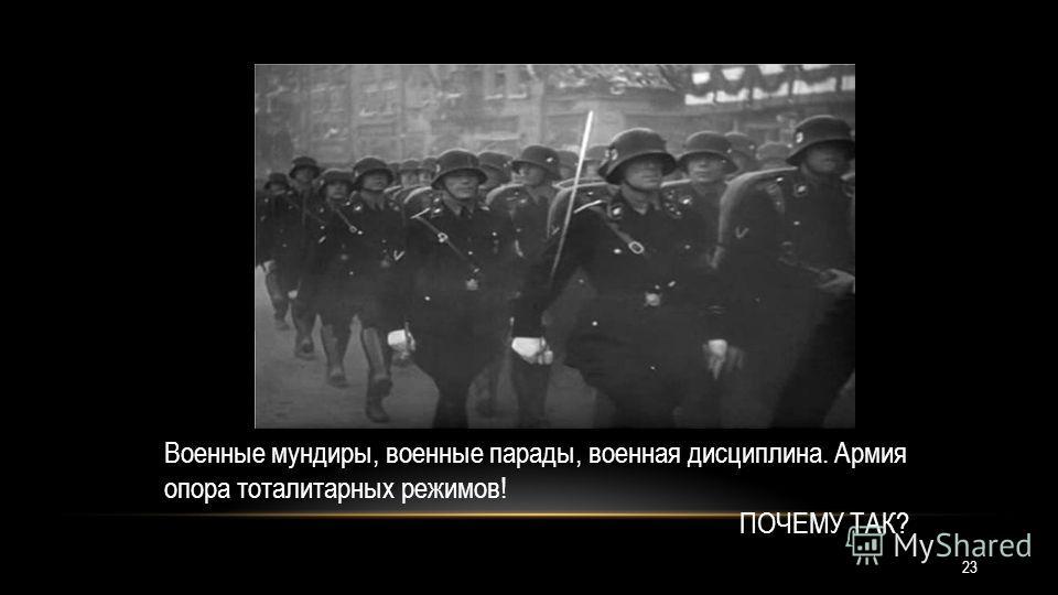 Военные мундиры, военные парады, военная дисциплина. Армия опора тоталитарных режимов! ПОЧЕМУ ТАК? 23