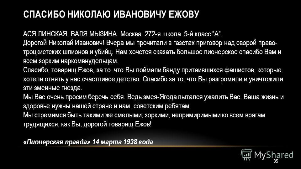 СПАСИБО НИКОЛАЮ ИВАНОВИЧУ ЕЖОВУ АСЯ ЛИНСКАЯ, ВАЛЯ МЫЗИНА. Москва. 272-я школа. 5-й класс