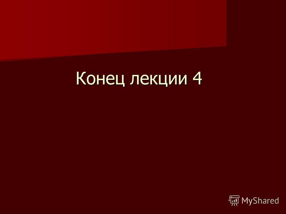 Конец лекции 4