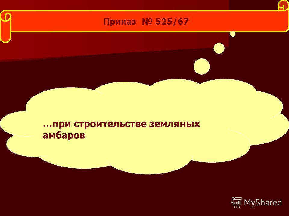Приказ 525/67 …при строительстве земляных амбаров