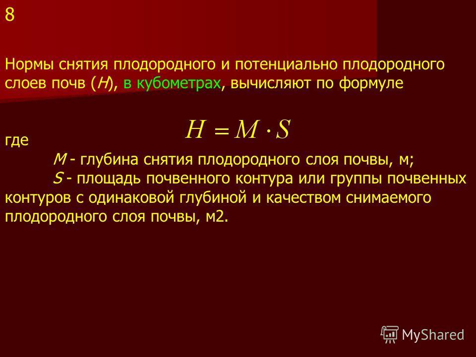 Нормы снятия плодородного и потенциально плодородного слоев почв (H), в кубометрах, вычисляют по формуле где M - глубина снятия плодородного слоя почвы, м; S - площадь почвенного контура или группы почвенных контуров с одинаковой глубиной и качеством