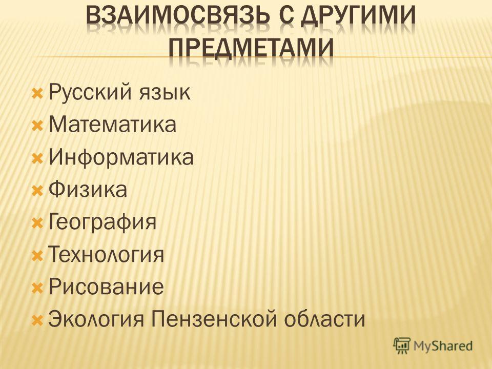 Русский язык Математика Информатика Физика География Технология Рисование Экология Пензенской области