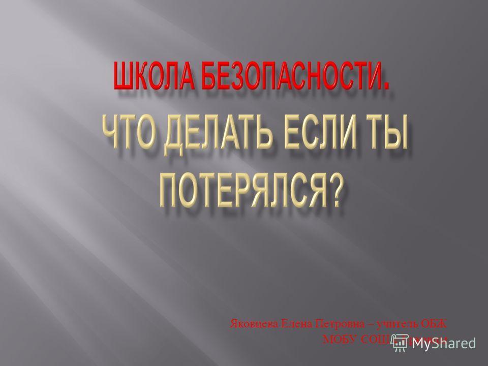 Яковцева Елена Петровна – учитель ОБЖ МОБУ СОШ с. Ерковцы