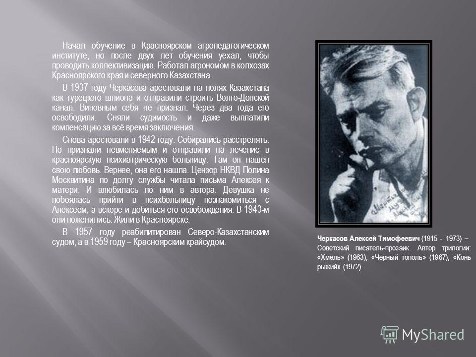 Начал обучение в Красноярском агропедагогическом институте, но после двух лет обучения уехал, чтобы проводить коллективизацию. Работал агрономом в колхозах Красноярского края и северного Казахстана. В 1937 году Черкасова арестовали на полях Казахстан