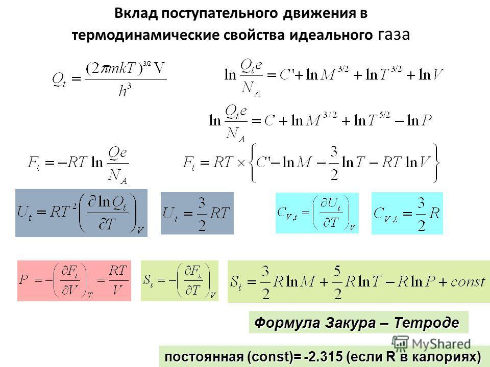 Вклад поступательного движения в термодинамические свойства идеального газа постоянная (const)= -2.315 (если R в калориях) Формула Закура – Тетроде