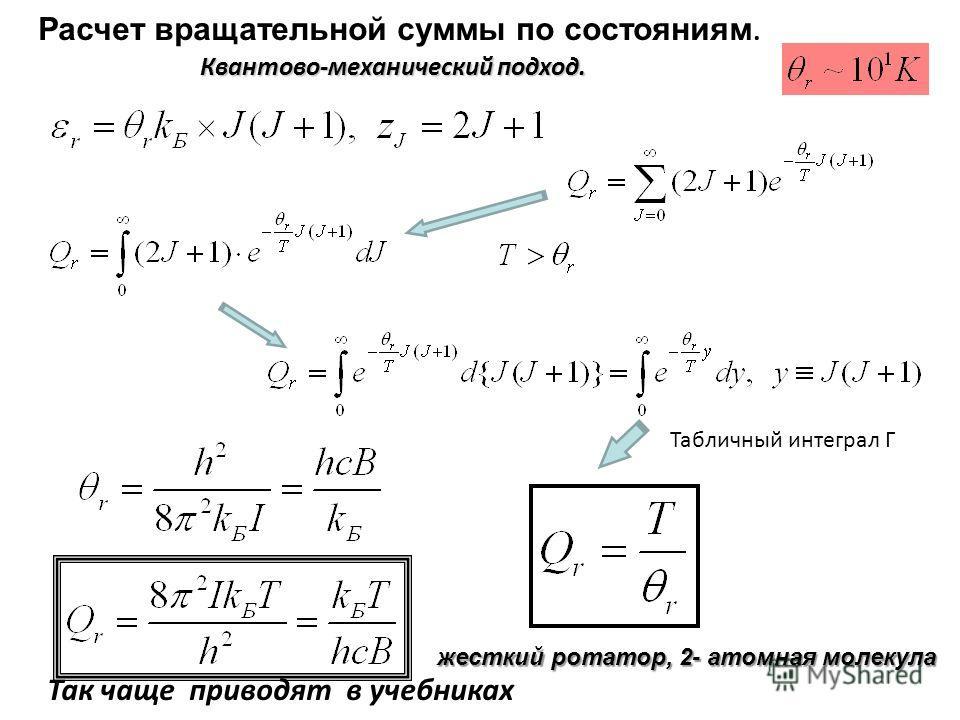 Расчет вращательной суммы по состояниям. Квантово-механический подход. жесткий ротатор, 2- атомная молекула Табличный интеграл Г Так чаще приводят в учебниках