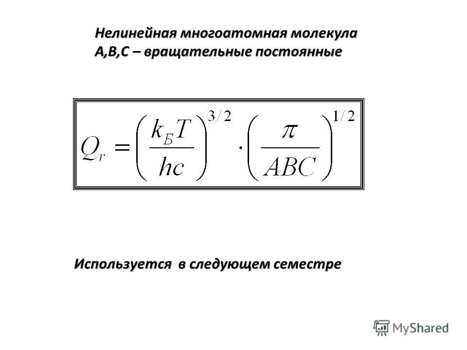 Нелинейная многоатомная молекула А,В,С – вращательные постоянные Используется в следующем семестре