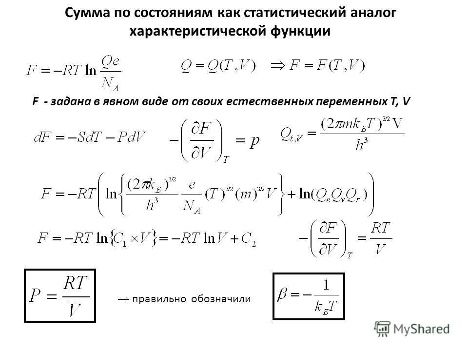 Сумма по состояниям как статистический аналог характеристической функции F - задана в явном виде от своих естественных переменных Т, V правильно обозначили
