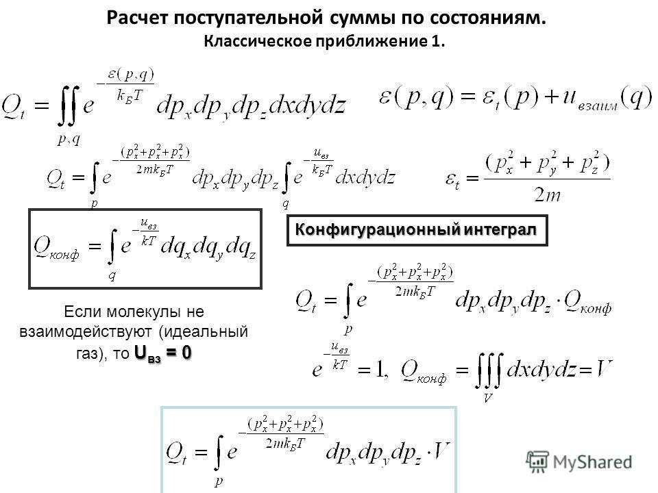 Расчет поступательной суммы по состояниям. Классическое приближение 1. Конфигурационный интеграл U вс = 0 Если молекулы не всаимодействуют (идеальный газ), то U вс = 0